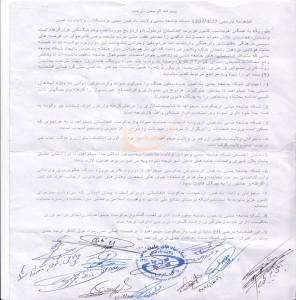نهادهاي مدني ولايت بادغيس