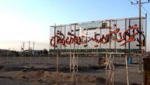 شهرک صنعتی هرات - تابلو
