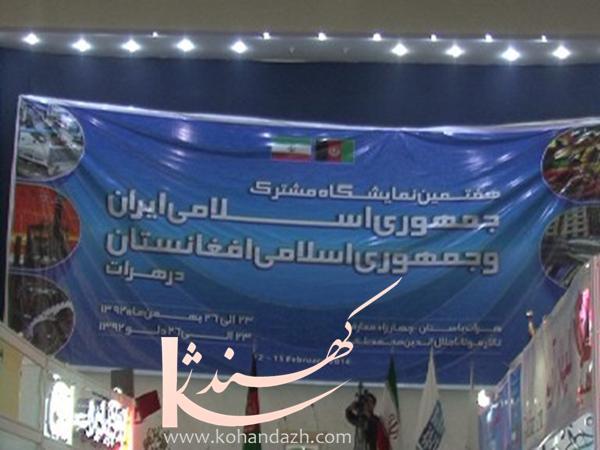 نمایشگاه صنایع تولیدی ایران - افغانستان